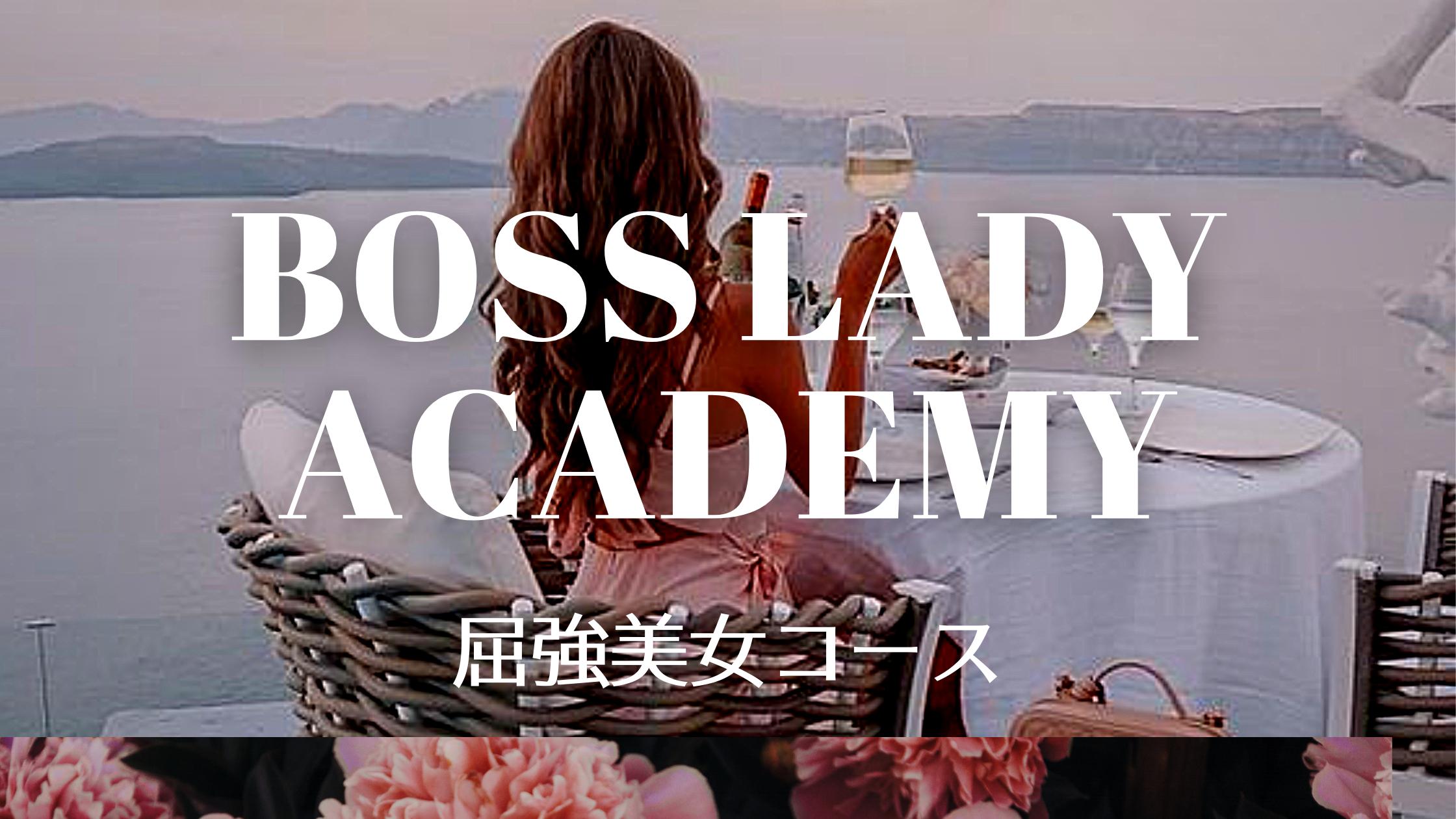 BOSS LADY ACADEMY 屈強美女コース